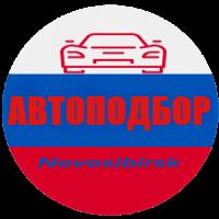 автоподбор новосибирск